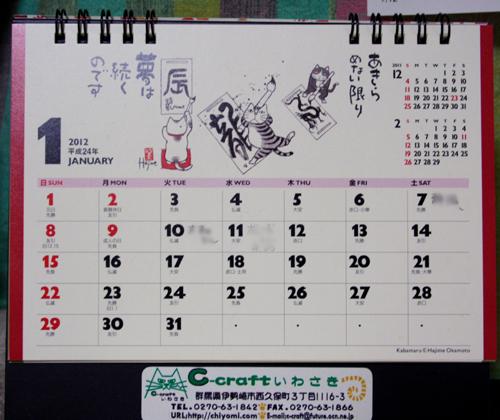 111222_ccraft_calendar