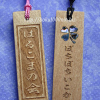 螺鈿象嵌木札