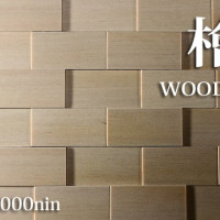 HINOKI wood tile