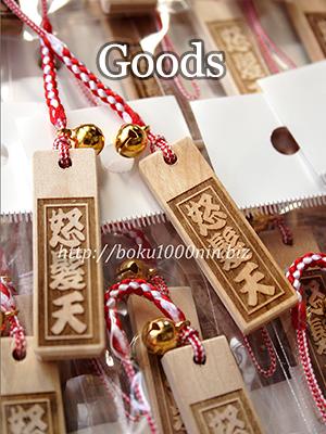 181008_3pr_goods