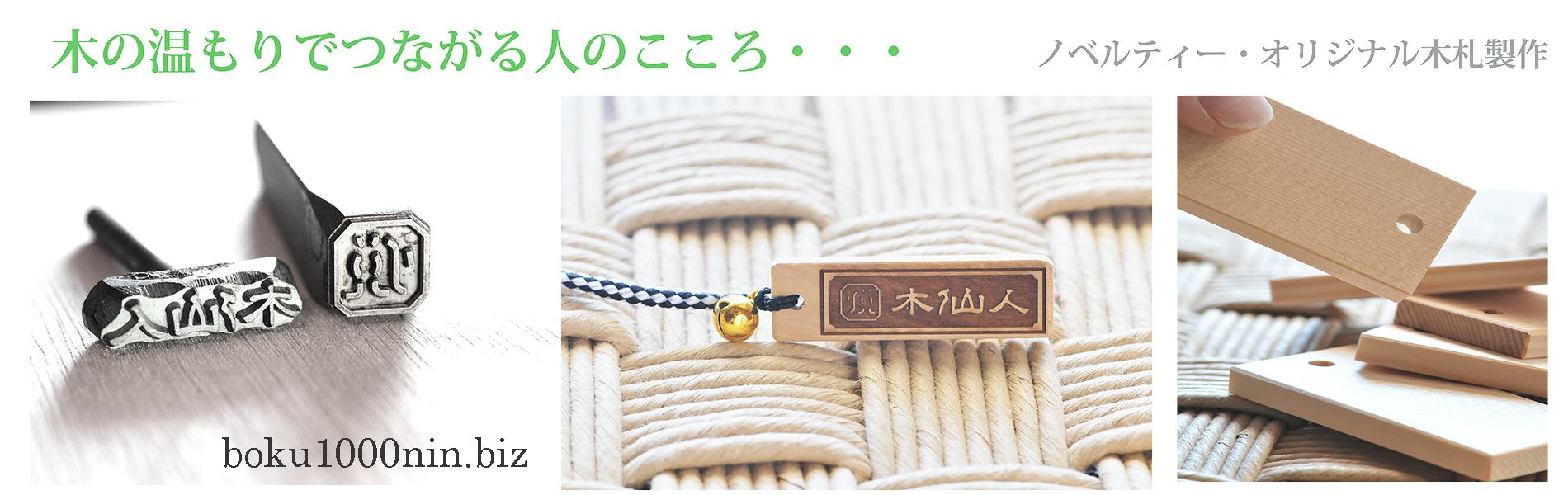 オリジナル木札・ノベルティー製作 木仙人